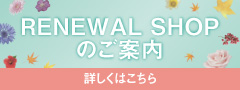 *RENEWAL SHOP*