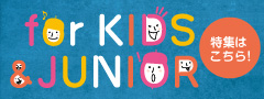 """Autumn Happiness festival """"for KIDS&JUNIOR special feature"""""""
